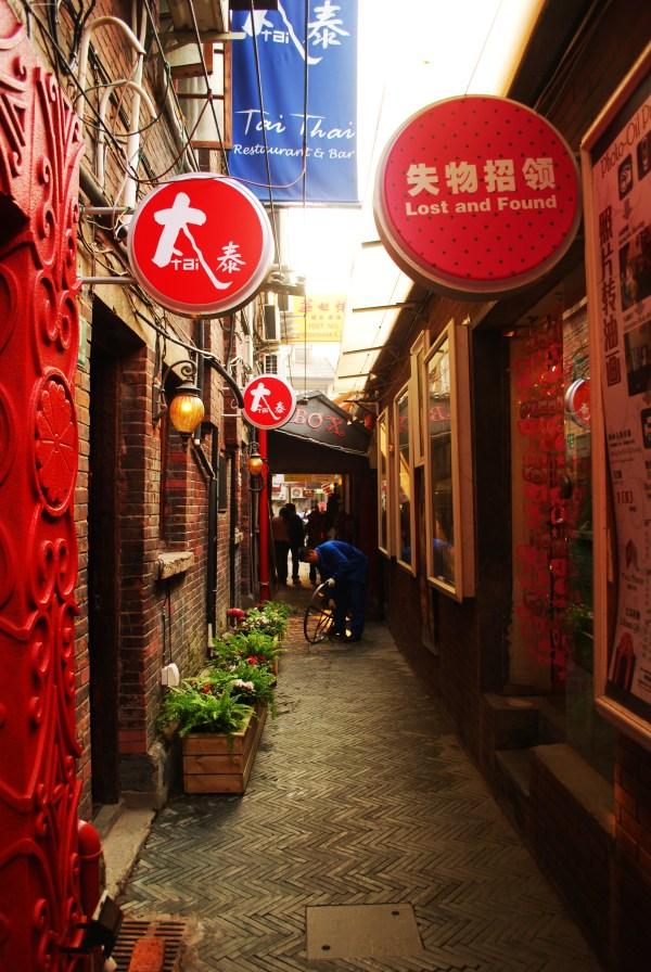 Tian zi fang shops