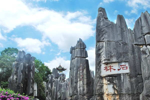 Main entrance of the Stone Forest.